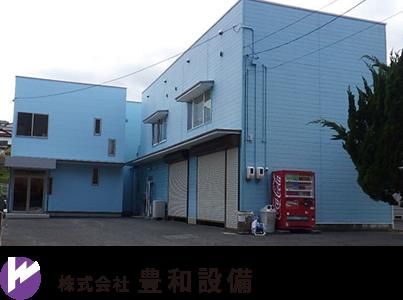 島根県松江市の設備会社豊和設備